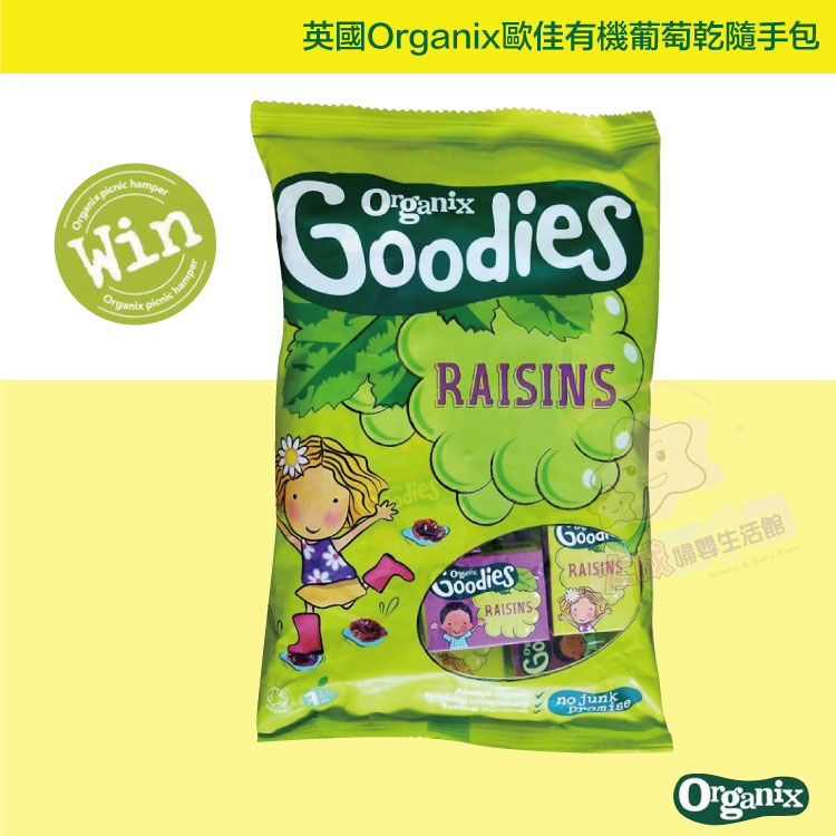【大成婦嬰】英國Organix歐佳 有機葡萄乾隨手包