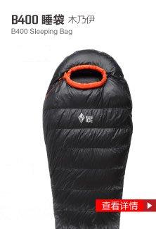 ├登山樂┤黑冰 B400 木乃伊型/羽絨睡袋/CP值超高/最好用得睡袋/最保暖的睡袋
