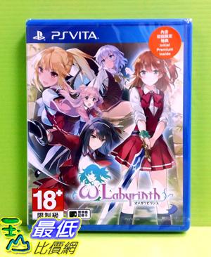 (現金價) PSV W迷宮 ω Labyrinth W迷宮 Omega Labyrinth 亞日版