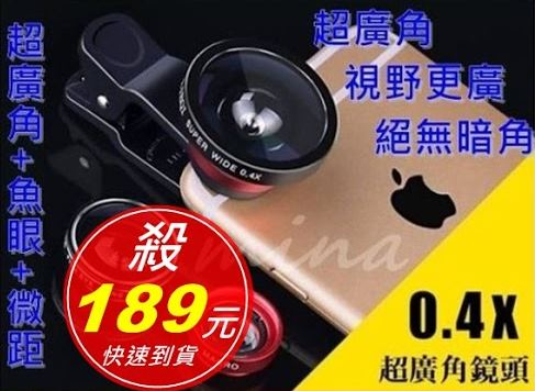 [ mina百貨 ]升級版0.4X超廣角三合一手機鏡頭 魚眼 微距 自拍神器 外接 夾子