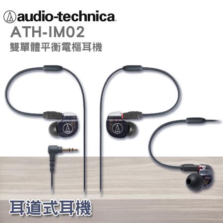 """鐵三角 ATH-IM02 雙單體平衡電樞耳塞式耳機""""正經800"""""""