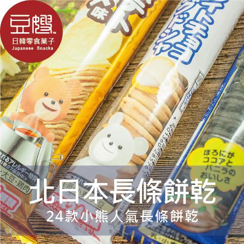 【豆嫂】日本零食 北日本小熊餅乾系列(濃湯洋芋片/白巧克力夾心/黑可可曲奇)