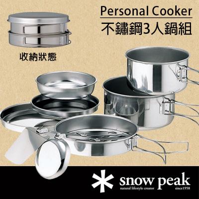 【鄉野情戶外用品店】 Snow Peak  日本  不鏽鋼3人鍋組/304不鏽鋼鍋 套鍋 露營炊具/CS-073 【不鏽鋼】