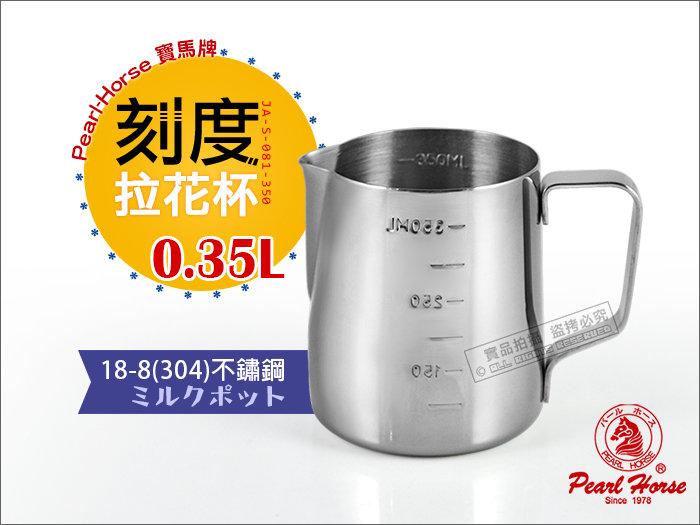 快樂屋?《日本寶馬牌》刻度拉花杯 0.35L 厚款#304不鏽鋼奶泡杯.花式.義式咖啡專用鋼杯.配件
