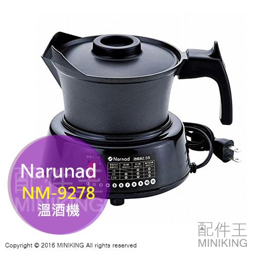 【配件王】 日本製 Narunad NM-9278 溫酒器 溫酒機 2.5合 溫控 清酒 燒烤必備