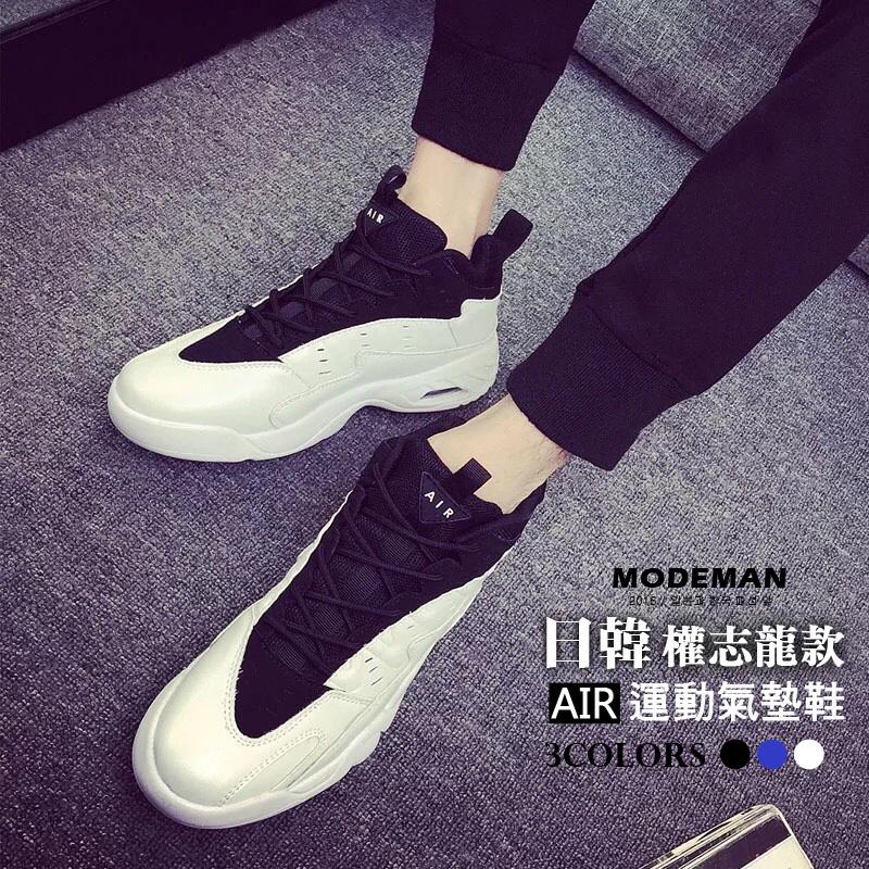 【MODE MAN】日韓超人氣權志龍款運動氣墊鞋 三色