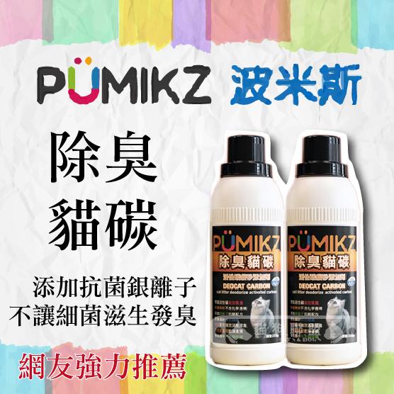 +貓狗樂園+ PUMIKZ波米斯【除臭貓碳(貓砂添加劑)。網友強力推薦。1000ml】250元