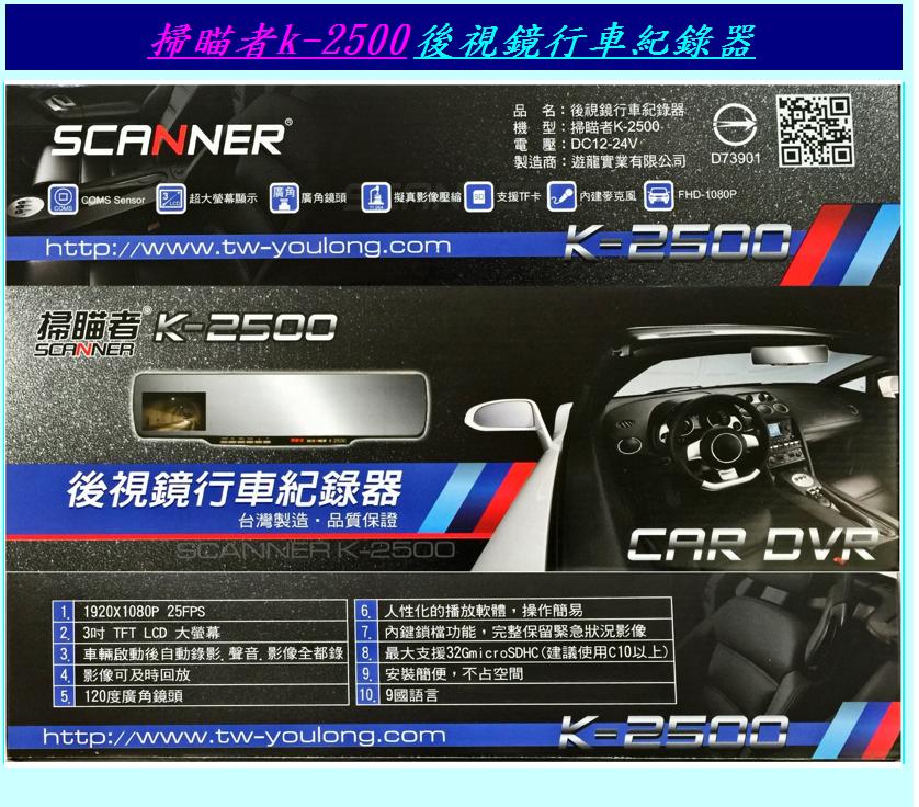 ☆育誠科技☆送32G卡+3孔『掃瞄者 K-2500』掃描者K2500 後視鏡行車記錄器/後照鏡/3吋LCD/1080P/台灣製/另售響尾蛇 M3 PLUS