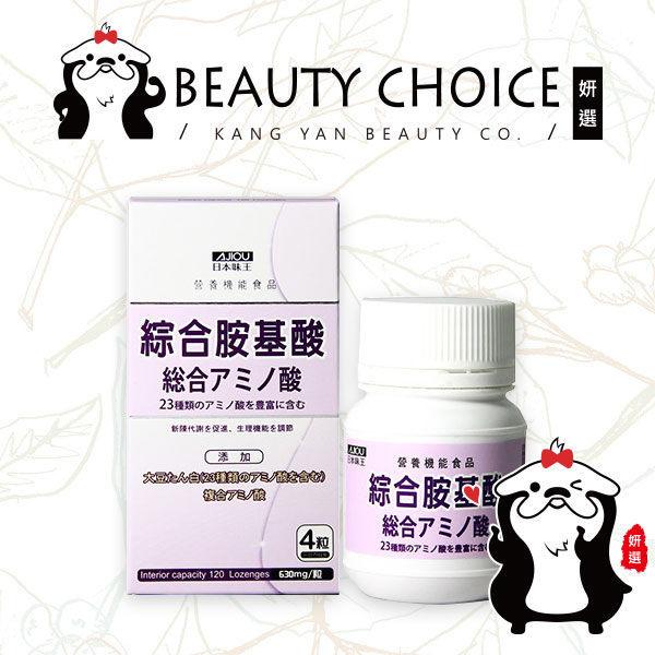 【姍伶】日本味王-綜合胺基酸錠 (120粒) x 1瓶