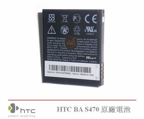 【免運費】HTC BA S470【原廠電池】BD26100 Desire HD A9191 王牌機