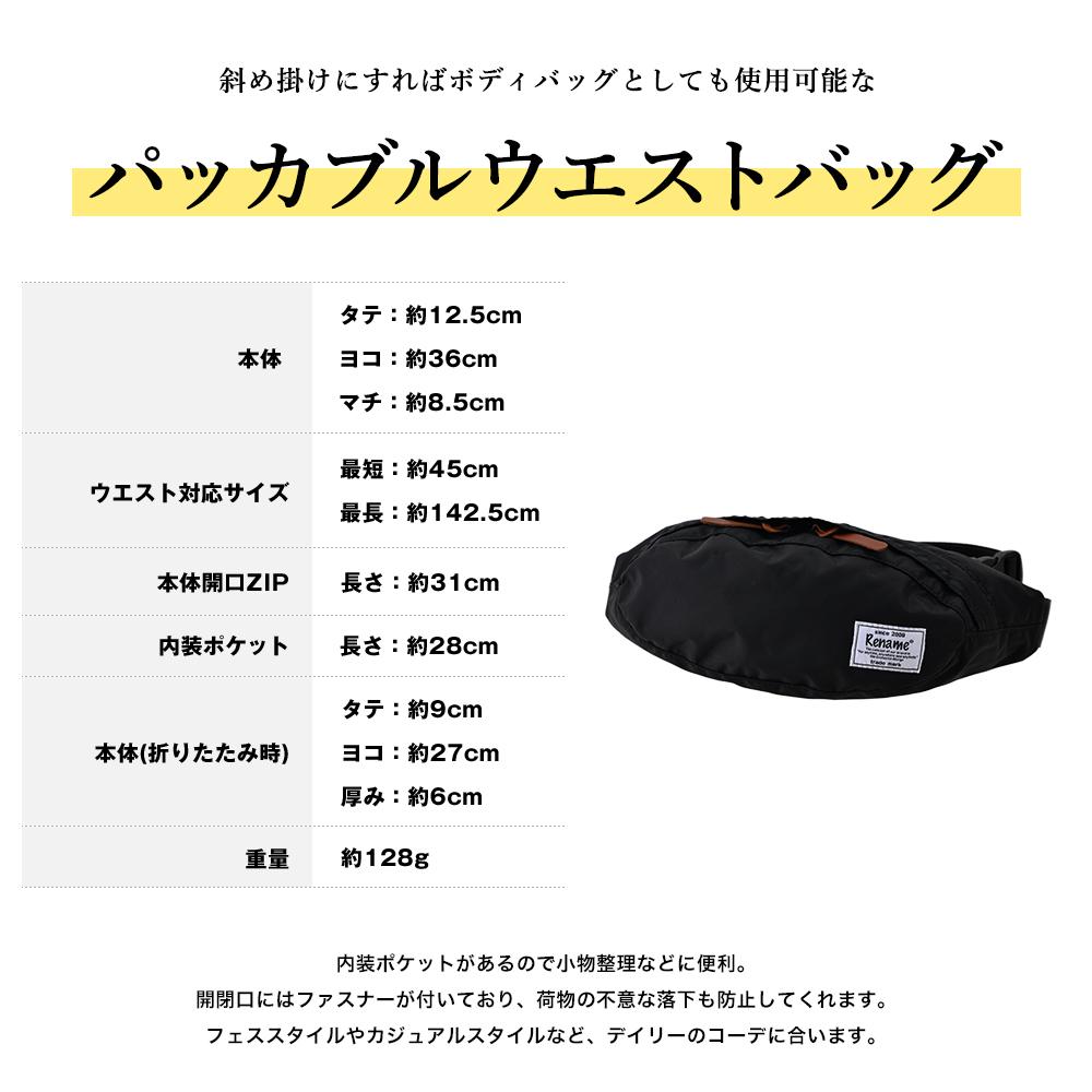 腰包 大背包 好用 素色 尼龍 肩包 臀包 旅行用品 日本旅遊 簡約