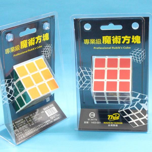 台灣製 魔術方塊 3x3 專業級魔術方塊5.7cm x5.7cm/一個入{定300}