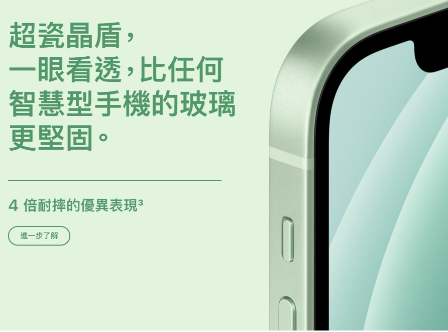 超瓷晶盾, 一眼看透,比任何 智慧型手機的玻璃更堅固。
