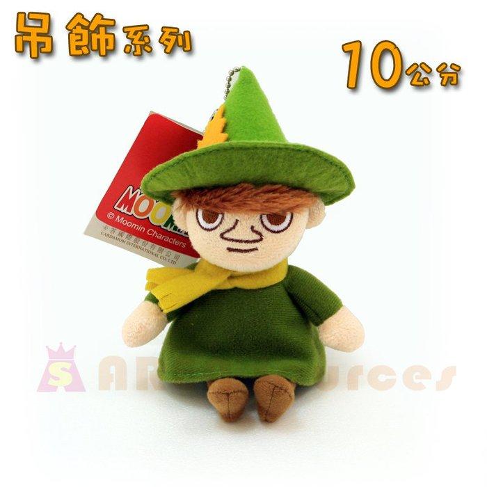 【禾宜精品】正版 Moomin 嚕嚕米 10cm 史力奇 (阿金) 吊飾 玩偶 玩具 生活百貨 M102006-F