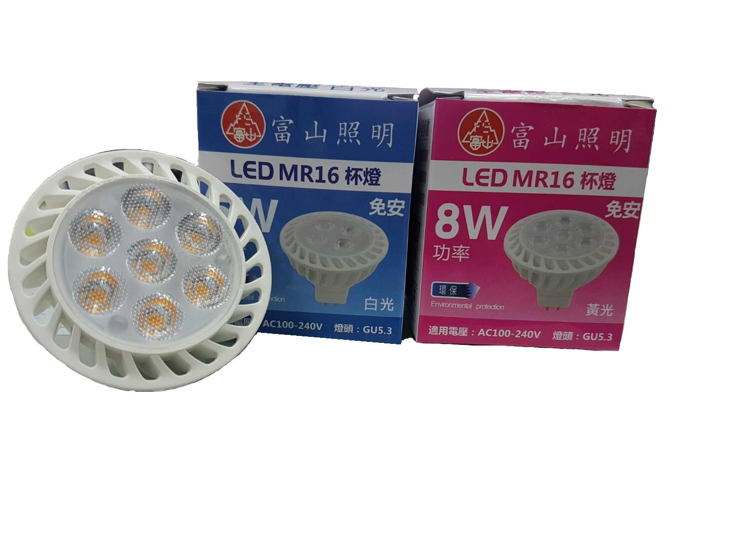 亮博士/富山★免安定器LED MR16 8W 杯燈 全電壓 白光 黃光★永旭照明ZG2-LED-8W-MR16%