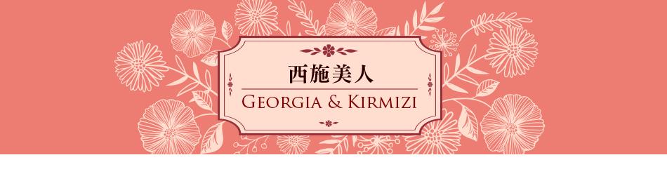 西施美人Georgia Kirmizi