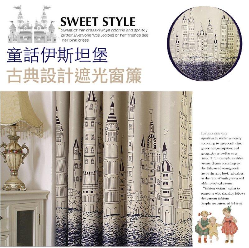 +日不落伊斯坦堡遮光窗簾【寬130*高180cm】浪漫城堡 時尚質感+