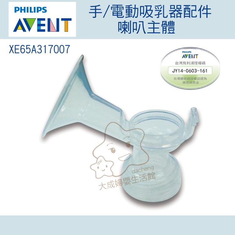【大成婦嬰】AVENT 手/電動吸乳器配件XE65A317007 (喇叭主體) 原廠配件 公司貨