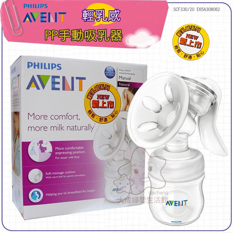 【大成婦嬰】AVENT PP 輕乳感手動吸乳器(E65A308062) 寬口徑 全新上市