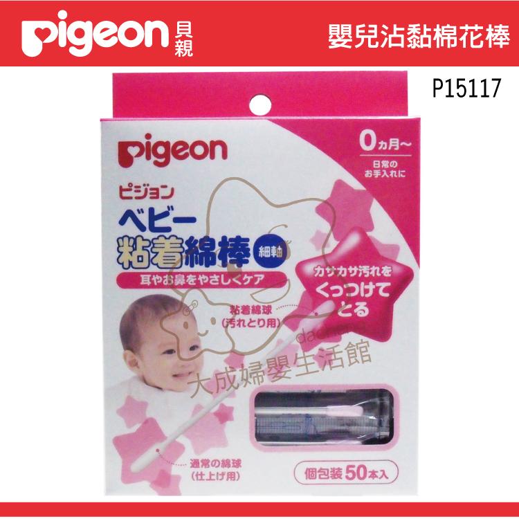 【大成婦嬰】 Pigeon 貝親 嬰兒沾黏棉花棒(細軸) PK15117