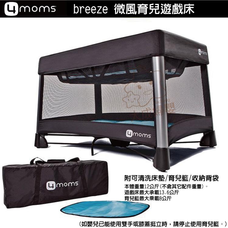 【大成婦嬰】美國 4moms breeze 微風育兒遊戲床 公司貨 輕便摺疊攜帶 嬰兒床