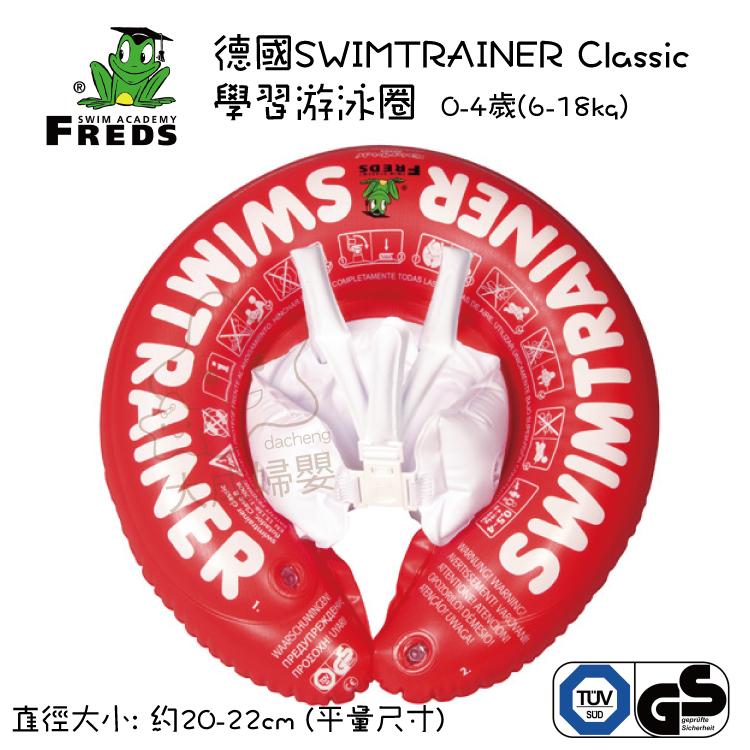 【大成婦嬰】德國SWIMTRAINER Classic 學習游泳圈(紅) 0-4歲 6-18kg