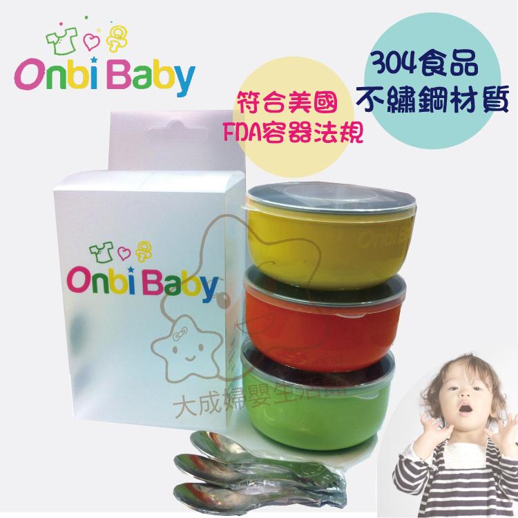 【大成婦嬰】美國 Onbi baby 歐比寶貝 無毒不銹鋼碗-3件組 (304不銹鋼材質)