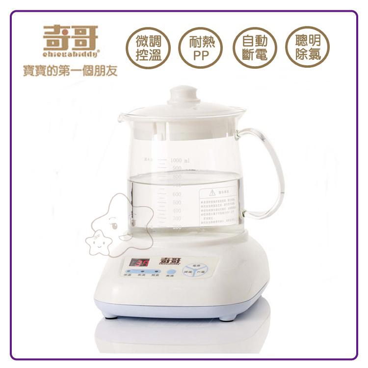 【大成婦嬰】奇哥 微電腦調乳器63300 食材調理 微調控溫 耐熱材質 調乳器