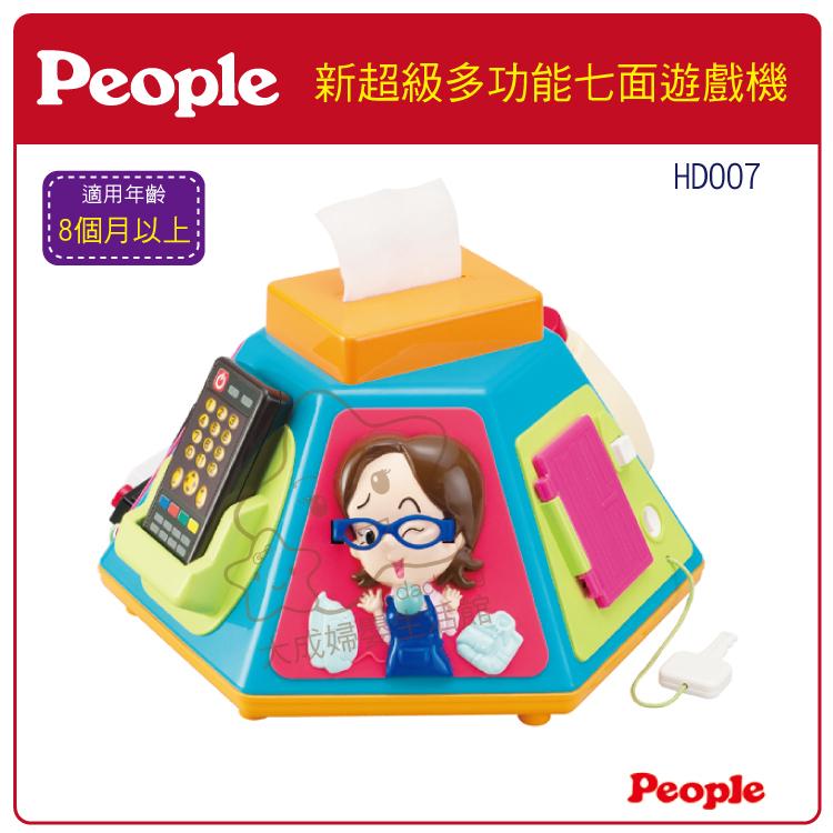 【大成婦嬰】日本 People 新超級多功能七面遊戲機 HD007 (8個月以上)
