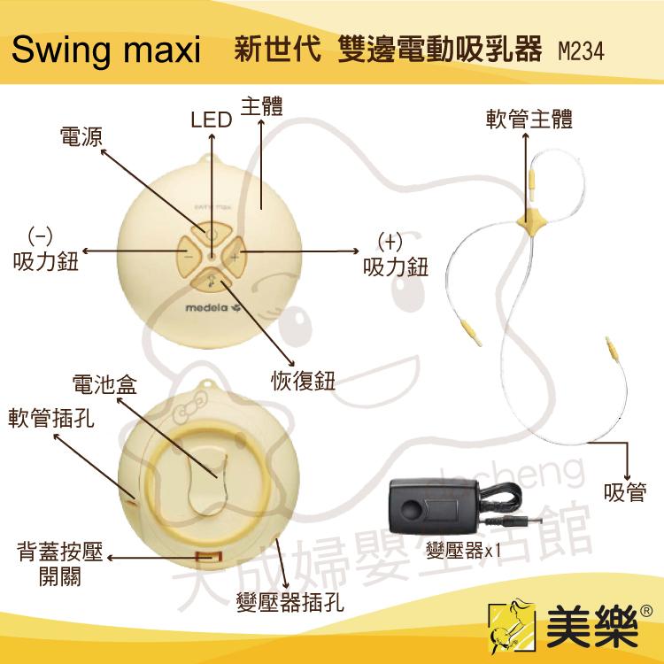 【大成婦嬰】medela 美樂 新世代SWING 雙邊電動吸乳器(漢堡機) M234 附Calma母乳專用哺乳器