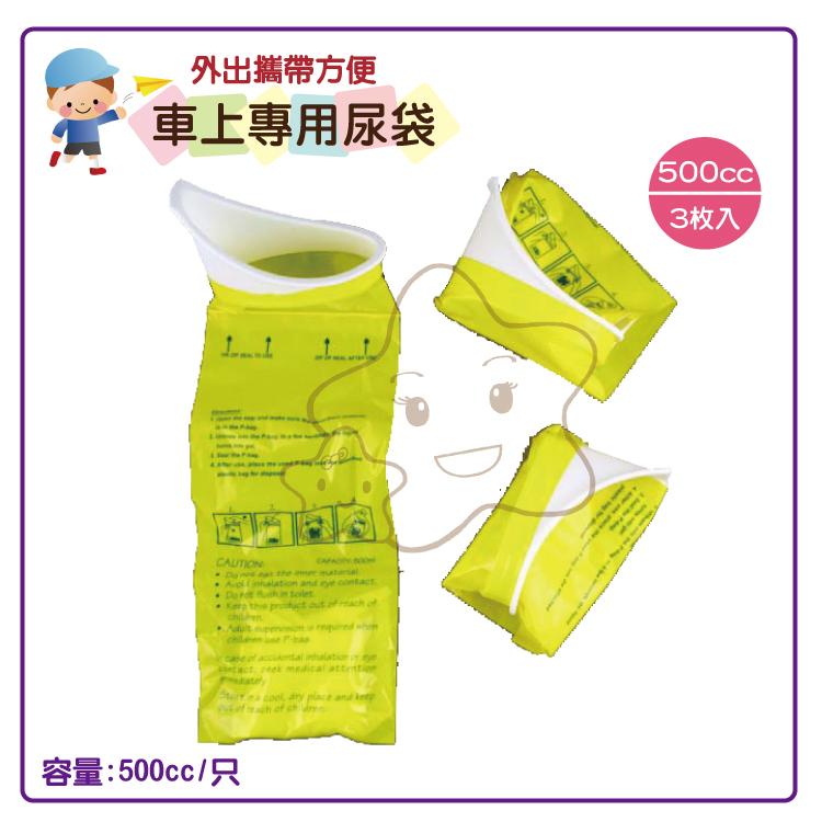 【大成婦嬰】車用尿袋(3入/組) 男女老少皆可用, 以備不時之需167-0003