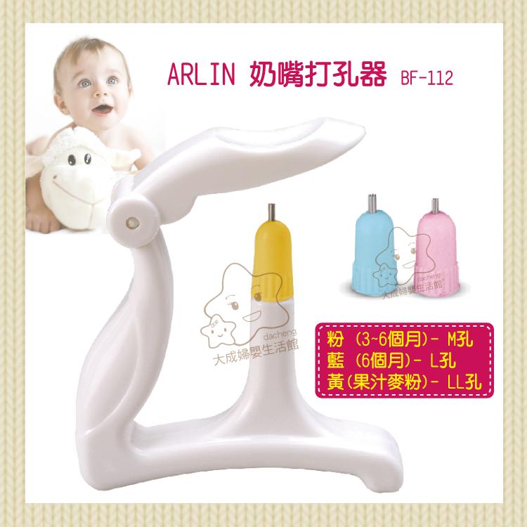 【大成婦嬰】FARLIN 智慧型奶嘴打孔機