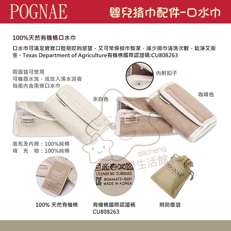 【大成婦嬰】韓國 Pognae 100% 有機棉口水巾 (原廠公司貨)
