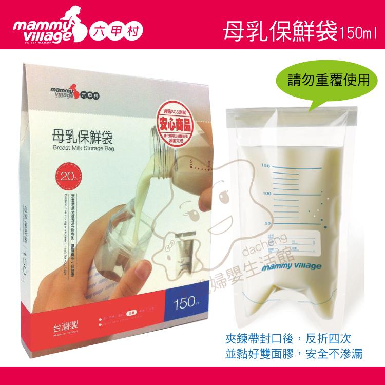 【大成婦嬰】mammy village 六甲村 母乳保鮮袋 10036 (150ml/20入) 冷凍袋 母乳冷凍袋