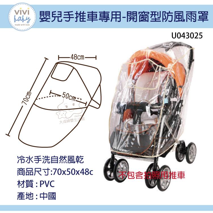 【大成婦嬰】vivi baby 嬰兒手推車專用雨罩(43025) 開窗型防風雨罩 手推車防風雨罩