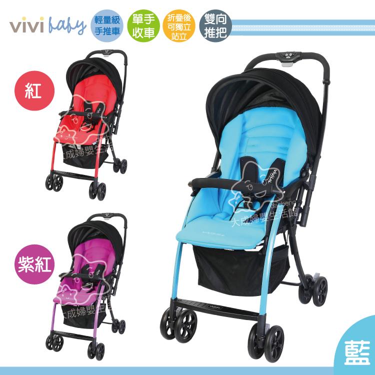 【大成婦嬰】vivi baby 輕量4.3kg粉彩手推車(C2501) 單手秒收 嬰兒車 雙向推車