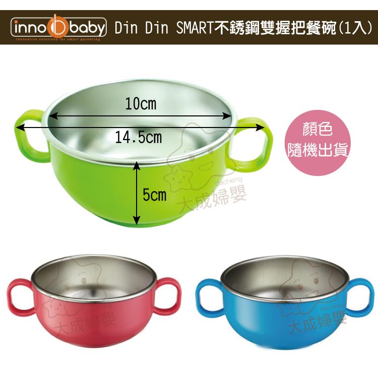 【大成婦嬰】美國 Innobaby 不銹鋼雙握把餐碗(隨機出貨) 304不鏽鋼 學習碗