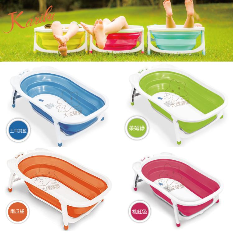 【大成婦嬰】Karibu 嘉瑞寶 時尚摺疊式嬰幼浴盆 洗澡盆 外出攜帶方便 (隨機出貨)