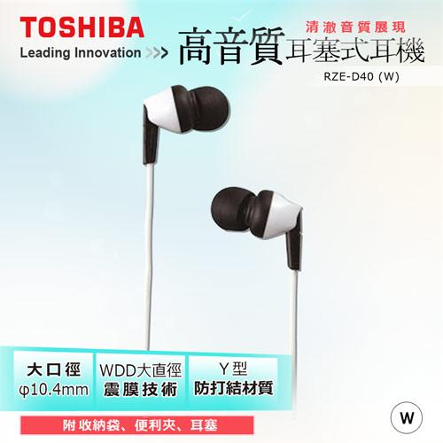 下殺499元↓【TOSHIBA】高音質耳塞式耳機 RZE-D40-W 白色