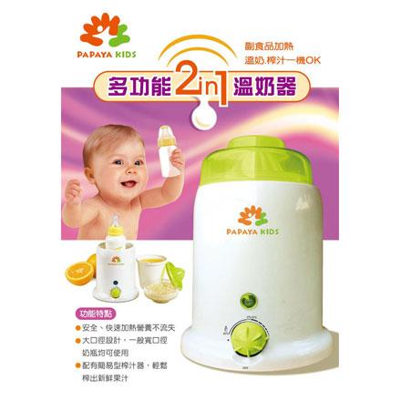 【悅兒樂婦幼用品?】★PAPAYA KIDS 多功能2in1溫奶器 (單支)