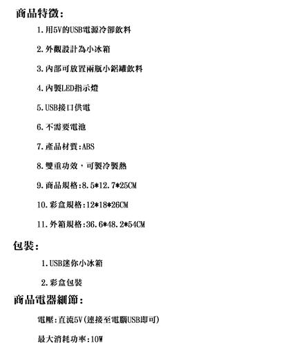 【葉子小舖】USB迷你小型冰箱/冰桶/辦公室小物/生活家電/生日禮物/情人節禮物/整人禮物/送禮