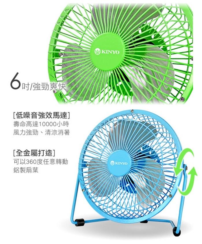 ?含發票?【KINYO-USB鋁葉強力風扇(6吋)】?隨身攜帶電風扇/USB風扇/夏天/涼爽/消暑/超低耗電量?
