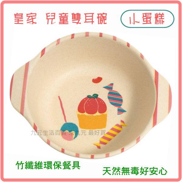 【九元生活百貨】皇家 兒童雙耳碗/小蛋糕 竹纖維餐具 環保餐具