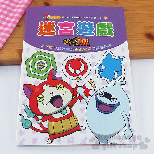 〔小禮堂〕妖怪手錶 迷宮遊戲《紫白.擊掌.學齡前》幼幼遊戲系列