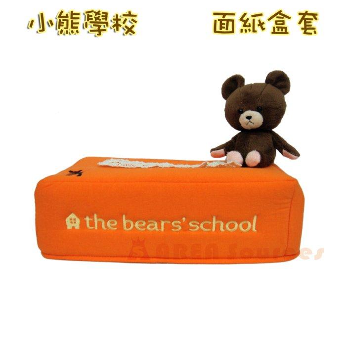 【禾宜精品】小熊學校 傑琪 面紙盒套 (橘) 面紙盒 24*9*13 cm 生活百貨 B102029-B
