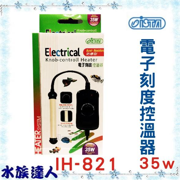 【水族達人】【加溫器】伊士達 ISTA《電子刻度控溫器(防爆型)˙35w˙I-H821》加熱器/石英管