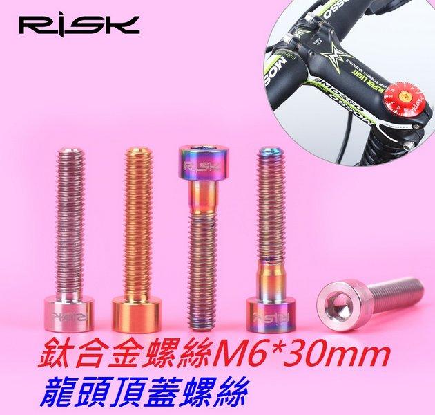 【龍頭頂蓋螺絲M6*30mm】RISK TC4鈦合金螺絲 自行車碗組蓋把立蓋螺絲 鋁合金不銹鋼螺絲白鐵螺絲可參考