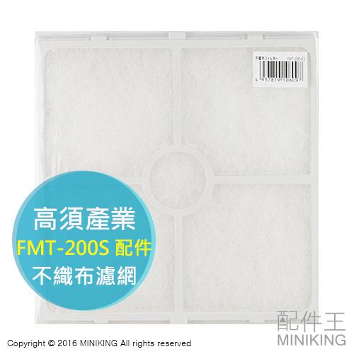 【配件王】日本代購 高須產業 TSK 更換用 耗材 不織布 濾網 2入 FMT-200-F2 適用 FMT-200S