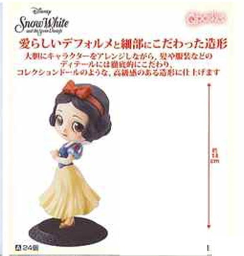 **預購** 17年2月底前 日版 Q Posket 白雪公主 迪士尼 Snow White Disney 單售A款 公仔 Qposket Disney Characters