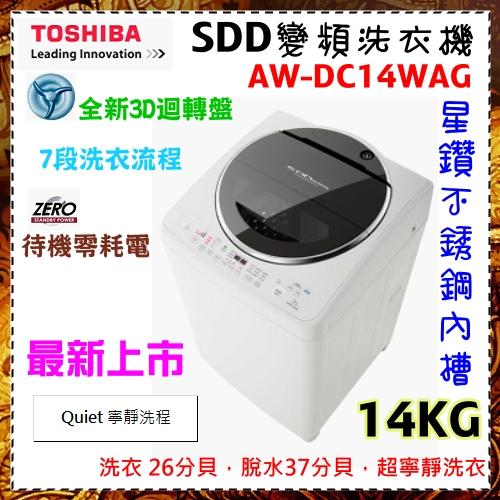 【TOSHIBA東芝】14KG直驅超級變頻S-DD洗衣機《AW-DC14WAG》省水省電一級 含基本安裝 贈山水檯燈